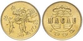 50 аво 1993 Макао UNC