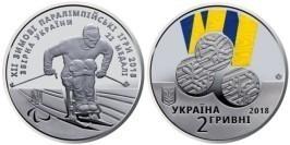 2 гривны 2018 Украина — XII зимние Паралимпийские игры