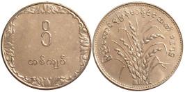1 кьят 1975 Мьянма — ФАО — Рис
