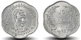 25 пья 1966 Мьянма — Генерал Аун Сан
