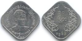 10 пья 1966 Мьянма — Генерал Аун Сан