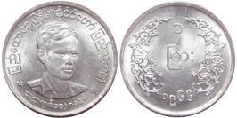1 пья 1966 Мьянма — Генерал Аун Сан