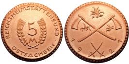5 марок 1921 Германия — Нотгельд — Саксония (Мейсен) — фарфор