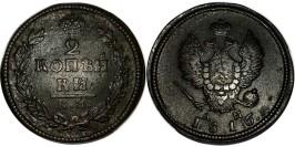 2 копейки 1816 Царская Россия — КМ АМ
