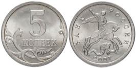 5 копеек 2007 СП Россия