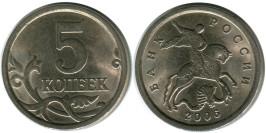 5 копеек 2006 СП Россия