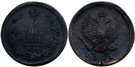 2 копейки 1821 Царская Россия — ЕМ НМ