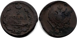 2 копейки 1818 Царская Россия — ЕМ НМ