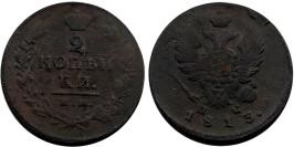 2 копейки 1813 Царская Россия — ИМ ПС