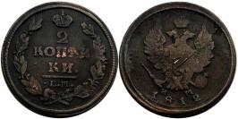 2 копейки 1812 Царская Россия — ЕМ НМ