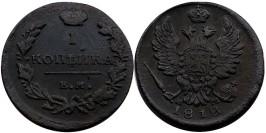 1 копейка 1818 Царская Россия — ЕМ НМ
