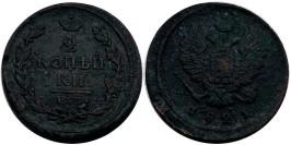 2 копейки 1821 Царская Россия — ЕМ ФГ