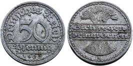 50 пфеннигов 1922 «А» Германия