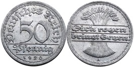 50 пфеннигов 1920 «А» Германия
