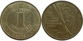 1 гривна 2005 Украина — 60 лет победы в Великой Отечественной войне