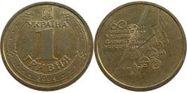 1 гривна 2004 Украина — 60 лет освобождения Украины от фашистских захватчиков