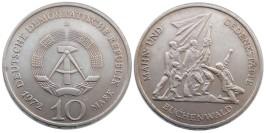 10 марок 1972 «А» Германия (ГДР) — Мемориал Бухенвальд около Веймара