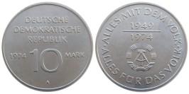 10 марок 1974 «А» Германия (ГДР) — 25 лет образования ГДР — Герб