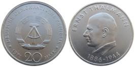 20 марок 1971 «А» Германия (ГДР) — 85 лет со дня рождения Эрнста Тельмана