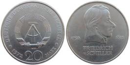 20 марок 1972 «А» Германия (ГДР) — Фридрих фон Шиллер уценка № 1