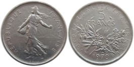 5 франков 1970 Франция