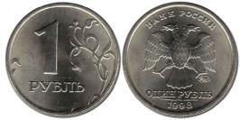 1 рубль 1998 ММД Россия