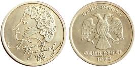 1 рубль 1999 Россия — 200 лет со дня рождения Александра Сергеевича Пушкина