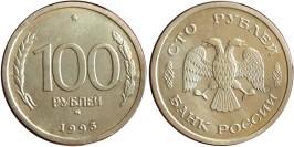 100 рублей 1993 ММД Россия — немагнитная