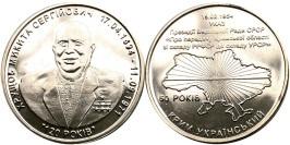 Памятная медаль — Н. Хрущов — Крым Украинский — 60 лет — М. Хрущов — Крим Український — 60 років