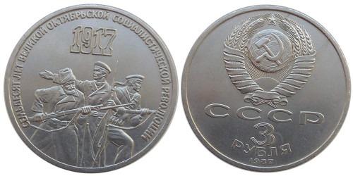 3 рубля 1987 СССР — 70 лет Советской власти