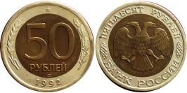 50 рублей 1992 ЛМД Россия