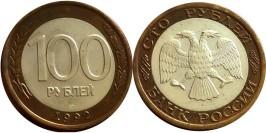 100 рублей 1992 ЛМД Россия