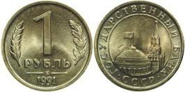 1 рубль 1991 ЛМД СССР — Госбанк СССР
