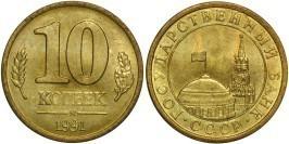 10 копеек 1991 М СССР — Госбанк СССР