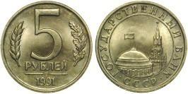 5 рублей 1991 ЛМД СССР — Госбанк СССР