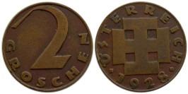 2 гроша 1928 Австрия