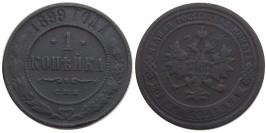 1 копейка 1899 Царская Россия — СПБ