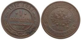 1 копейка 1912 Царская Россия — СПБ