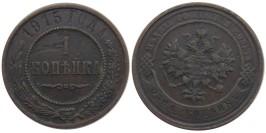 1 копейка 1915 Царская Россия