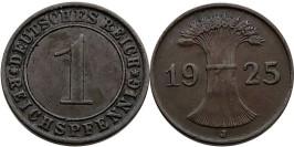 1 рейхспфенниг 1925 «J» Германия