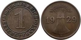 1 рейхспфенниг 1929 «А» Германия