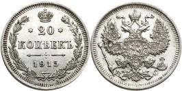 20 копеек 1915 Царская Россия — ВС — серебро