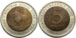 5 рублей 1991 Россия — Красная книга — Винторогий козел (мархур)