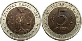 5 рублей 1991 Россия — Красная книга — Рыбный филин