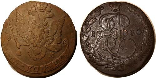 5 копеек 1780 Царская Россия — ЕМ — Екатеринбург — Екатерина II