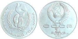 1 рубль 1986 СССР — Международный год мира — уценка