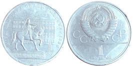 1 рубль 1980 СССР — XXII летние Олимпийские Игры, Москва 1980 — Памятник Юрию Долгорукому — уценка