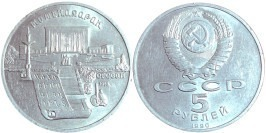 5 рублей 1990 СССР — Институт древних рукописей Матенадаран в Ереване №2