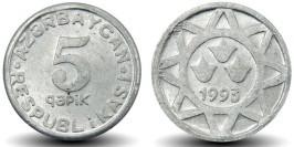 5 гяпиков 1993 Азербайджан UNC