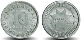 10 гяпиков 1992 Азербайджан UNC
